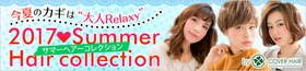"今年のカギは""大人Relaxy""2017 Summer Hair collection"