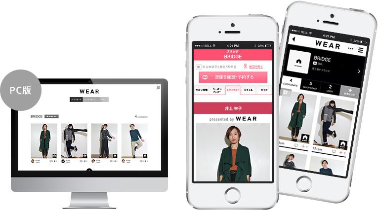 ファッションコーディネートアプリ『WEAR』と連携開始|美容室・美容院検索・情報|ビューティーナビ